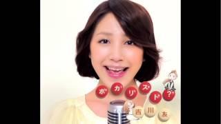 2012/11/07 Release Cover Album「ボカリスト?」収録 作詞:三浦徳子 作...
