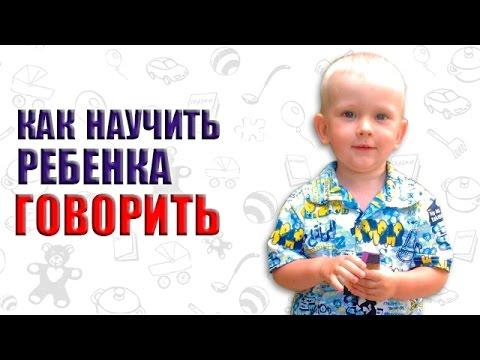 Как научить ребенка говорить. Что делать, если ребенок не разговаривает