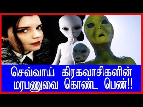 அதிர்ச்சி தகவல்  செவ்வாய் கிரகவாசிகளின்  மரபணுவை கொண்ட பெண்!! | Alien Women | Tamil Bigs