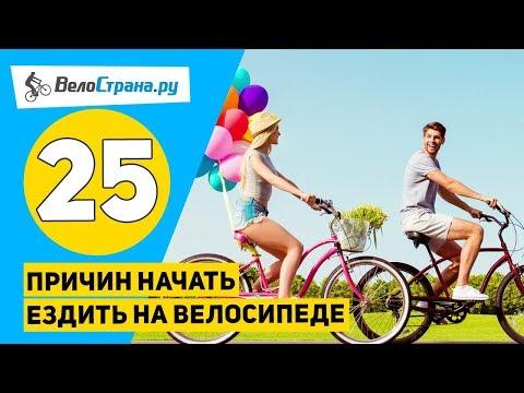 25 причин начать ездить на велосипеде! // Польза для души и тела