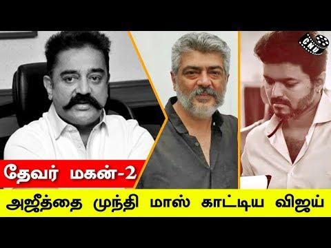 Devar Magan 2 | Thalapathy Vijay Beats Thala Ajith | Sarkar | Viswasam | Kamal