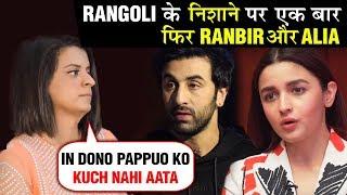 Kangana Ranaut's Sister Rangoli Chandel SLAMS Ranbir Kapoor & Alia Bhatt Once Again!