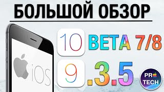 Обзор iOS 9.3.5 и iOS 10 beta 7/8 — всё что нужно знать!(, 2016-08-27T18:21:22.000Z)