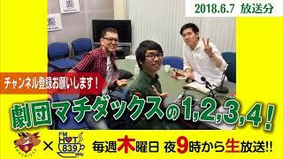 FM HOT839『劇団マチダックスの1,2,3,4!』2018年6月7日生放送分を音声...