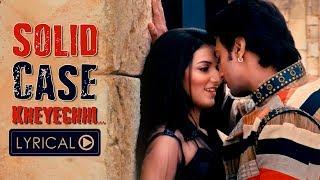 Dev Subhashree love Song | Khoka 420 | Lyrical Video | Latest Bengali Song | Eskay Music