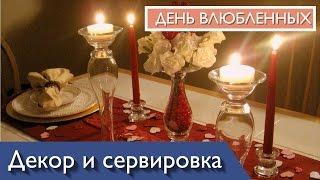 Декор и сервировка стола на 14 февраля - день всех влюбленных Святого Валентина от Катя Санина