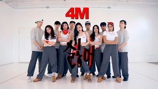 [EAST2WEST] 4MINUTE(포미닛) - 싫어(Hate) Dance Cover If you enjoyed...