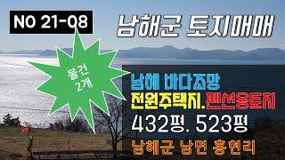 남해군 남면 홍현리 전원주택지 펜션용 토지매매