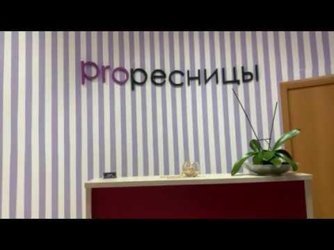 Салон красоты PRO Ресницы в Тюмени. Добро пожаловать!