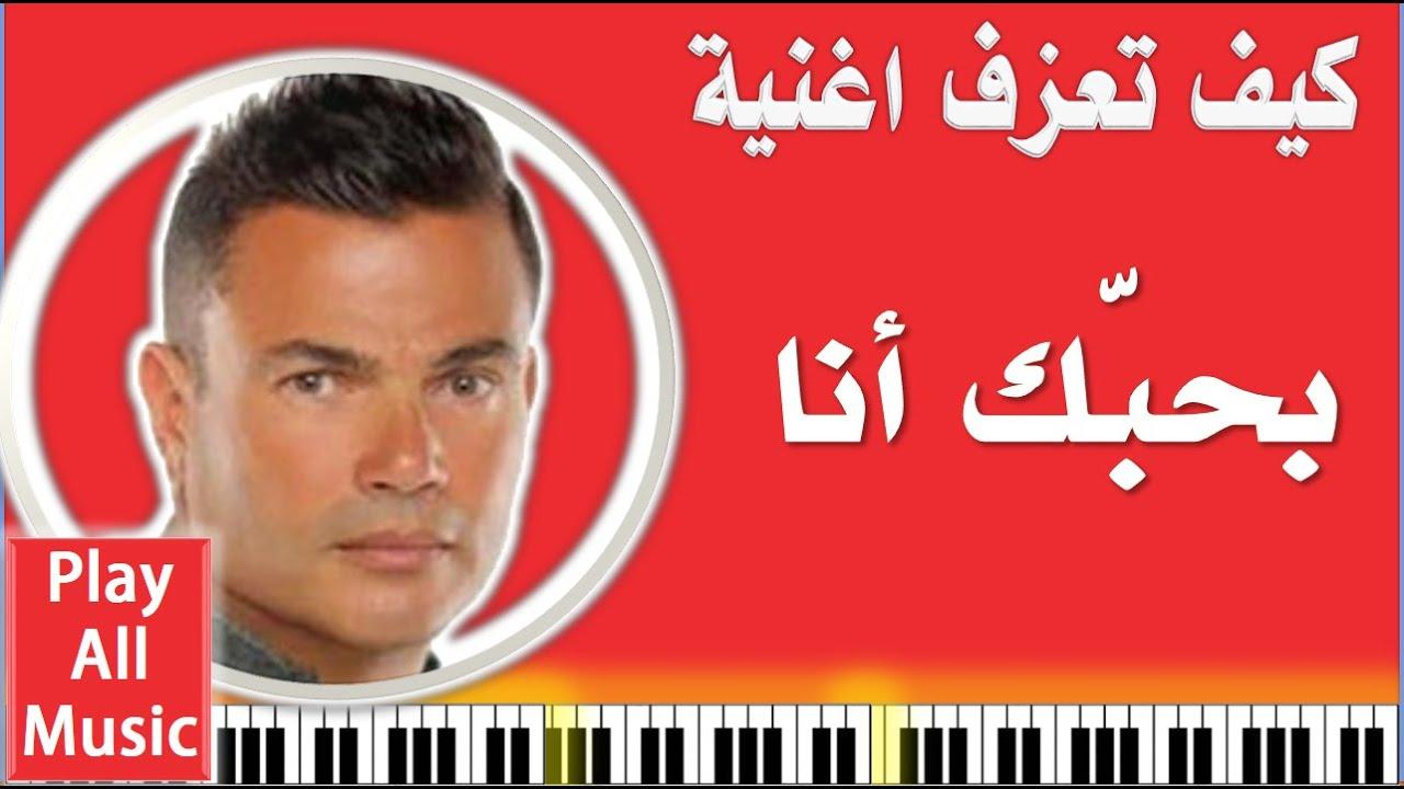 625 تعليم عزف اغنية بحبك انا عمرو دياب