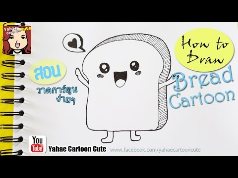 Easy to draw cartoon Bread มาวาดรูปการ์ตูน ขนมปังแผ่นน่ารักๆ กัน