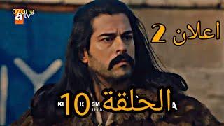 الإعلان 2 الحلقة 10 مسلسل قيامة المؤسس عثمان (مترجم للعربية)