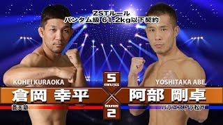 ZST.52 第7試合:倉岡幸平vs 阿部剛卓/ KOHEI KURAOKA vs YOSHITAKA ABE