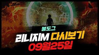 [ 불도그 LIVE 생방송 9/25 ] 리니지m 100만다야 외상 신화도펠 마지막레이스! #넷마블 #엔포커 …
