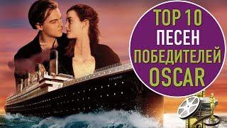 ТОП 10 ПЕСЕН ПОБЕДИТЕЛЕЙ НА ОСКАРЕ | TOP 10 OSCAR-WINNING SONGS