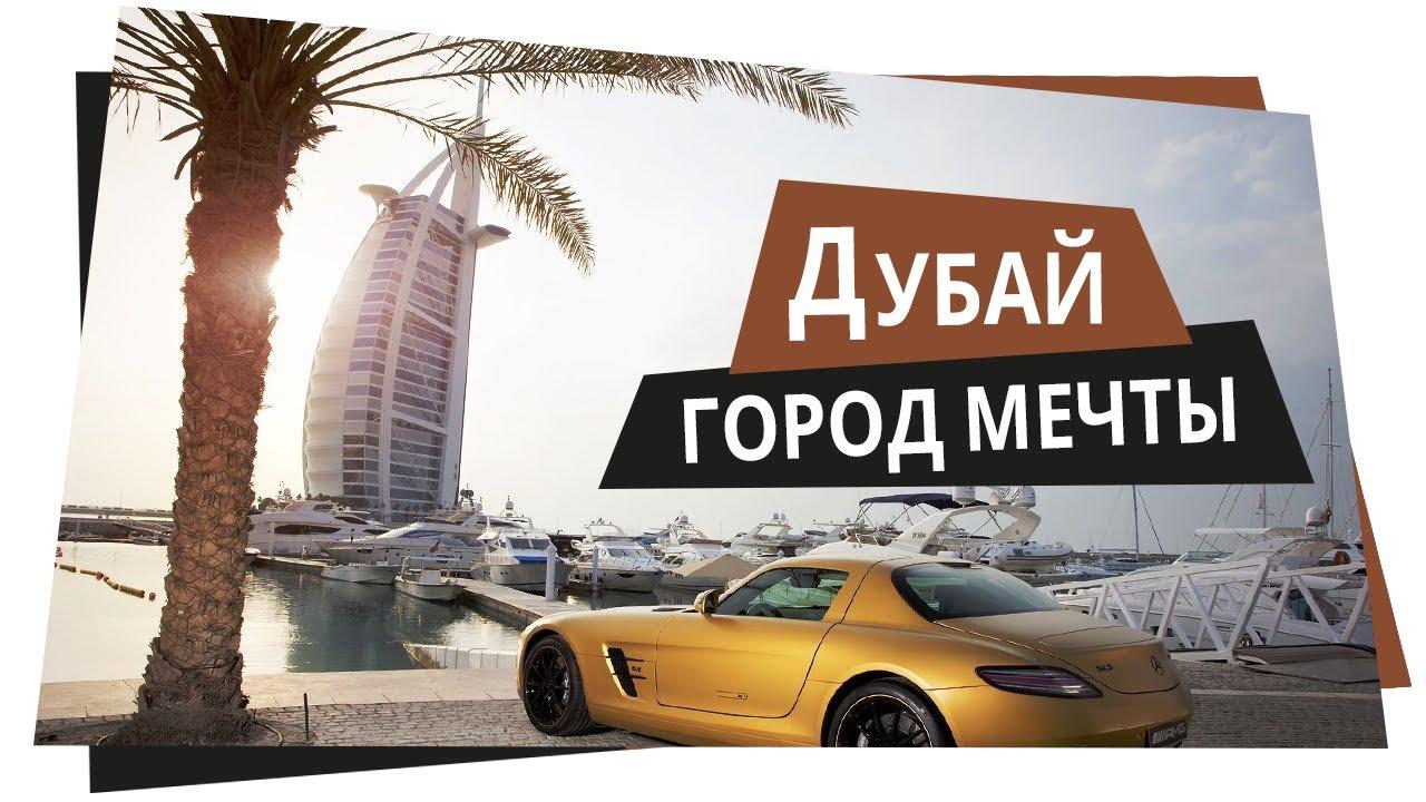 картинка дубаи с надписью средней полосы россии