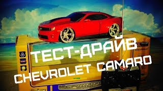 Тест- драйв Шевроле.TEST Drive Chevrolet Camaro.  Cars on the radio control.  Fusyaki.