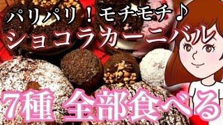 ショコラ 第7話