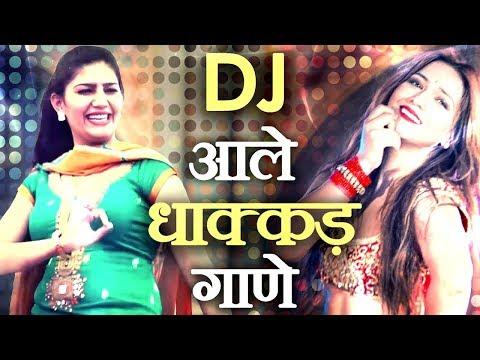 Non Stop Haryanvi DJ Songs   DJ आले धाकड़ गाणे   New Haryanvi Sapna Dance Songs 2017