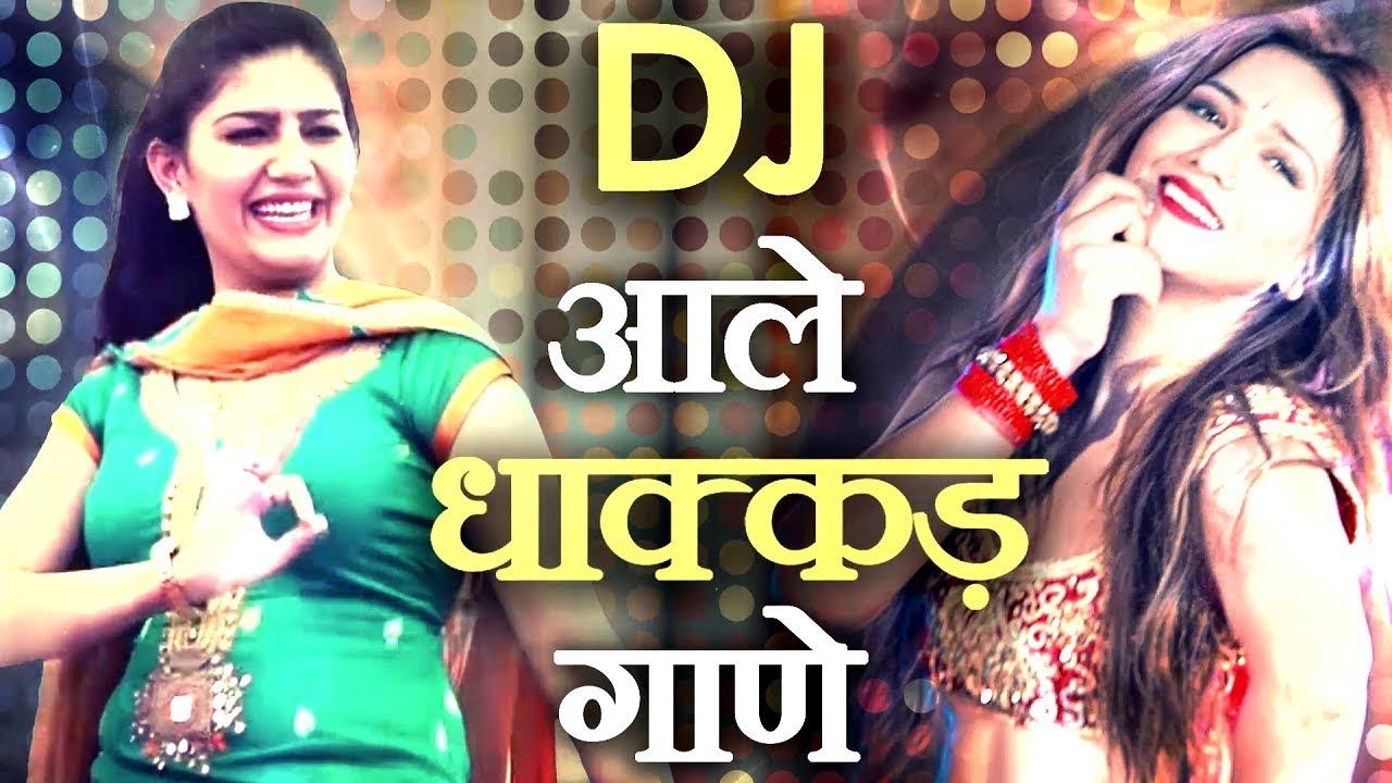 stop haryanvi dj songs dj aal haryanvi sapna dance songs youtube