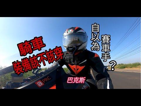 【巴克斯】淺談騎車裝備的重要性 三寶出沒!Rsv4騎車日常#1
