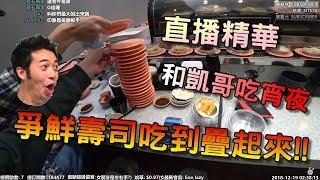 爭鮮壽司吃到疊起來?! - Vlog#1