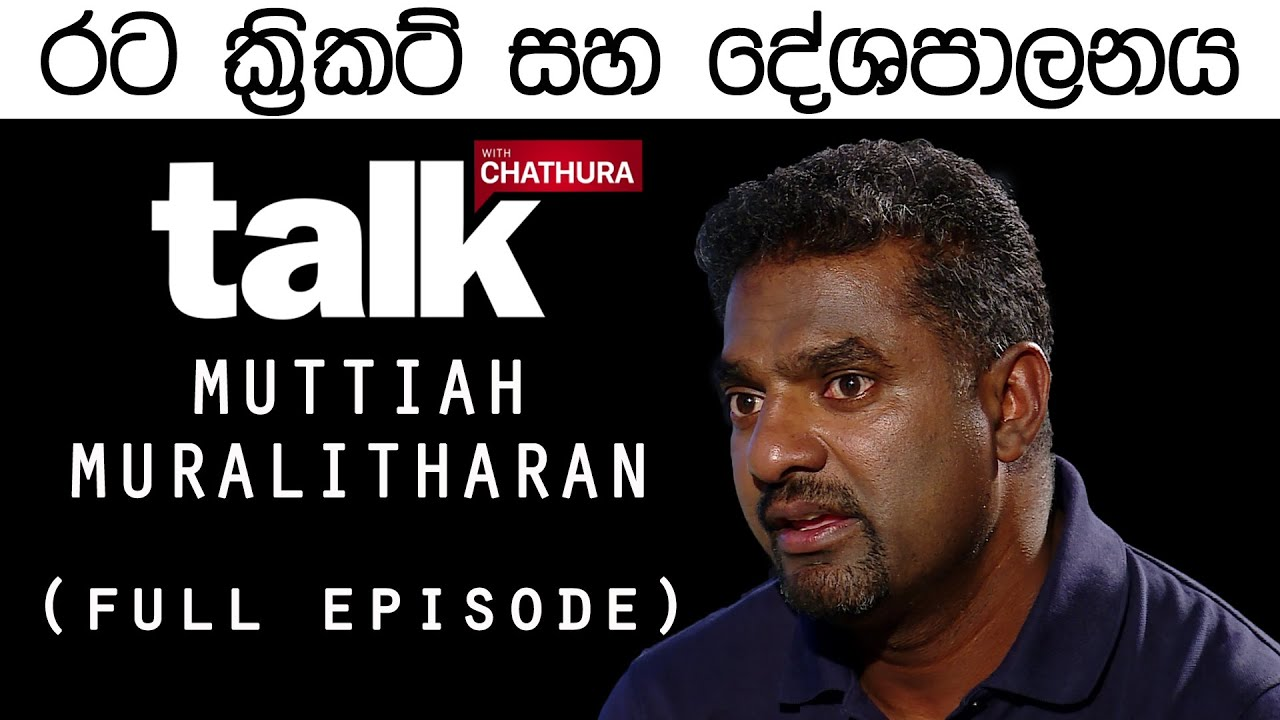 Muttiah Muralitharan | මුත්තයියා මුරලිදරන්  | Talk With Chatura (Full Episode)