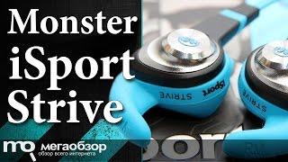 Обзор наушников Monster iSport Strive