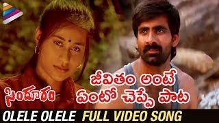 Ravi Teja Best Songs | Olele Olele Full Video Song | Sindooram Telugu Movie Songs | Sanghavi