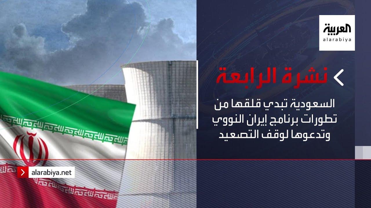 نشرة الرابعة كاملة | السعودية تبدي قلقها من تطورات برنامج إيران النووي وتدعوها لوقف التصعيد