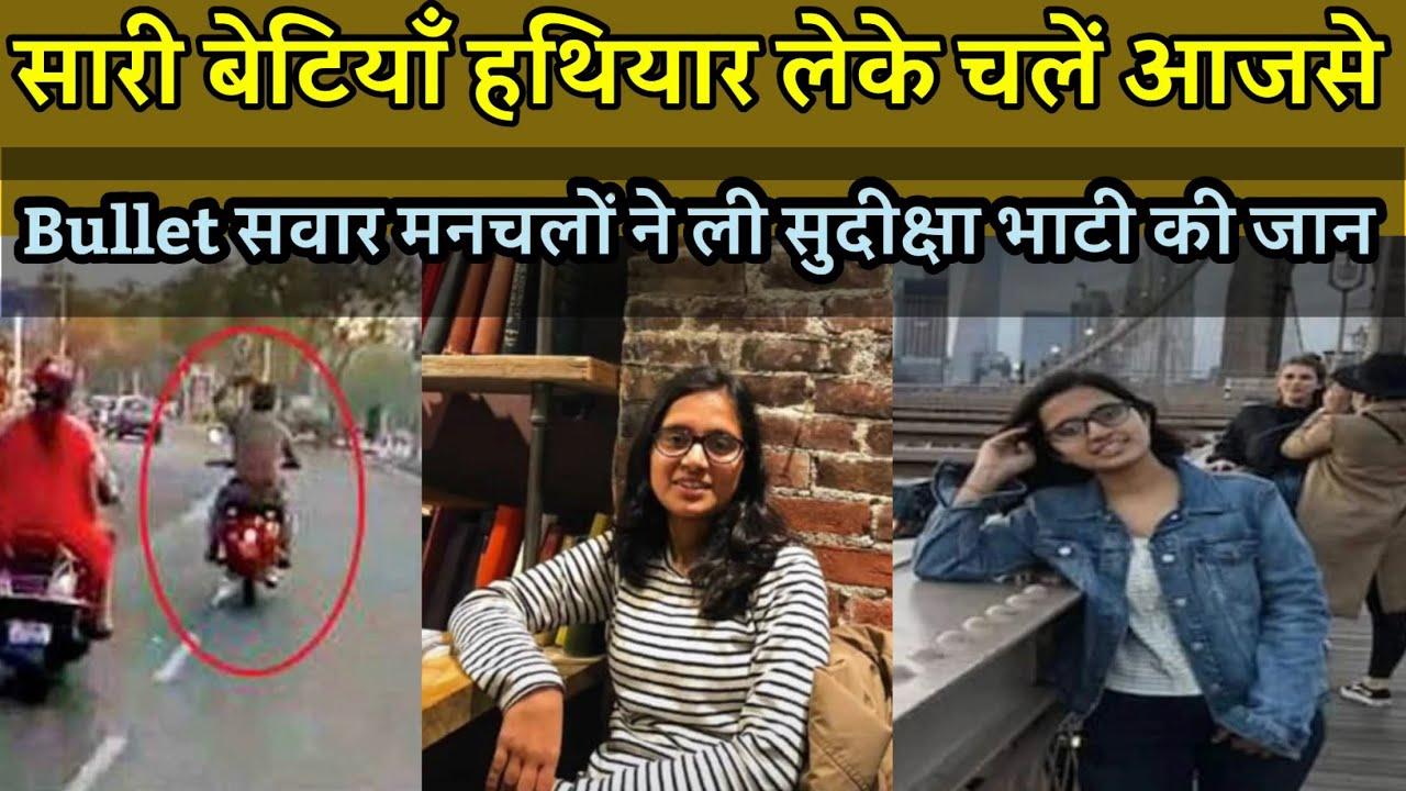 सुदीक्षा भाटी क़त्ल चाचा के सामने लफ़ंगों की हिम्मत Sudeeksha Bhati US Scholar Killed by Eve Teasers