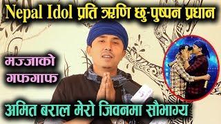 Nepal Idol प्रति ऋणि छु Pushpan Pradhan,  Amit Baral मेरो जिवनमा सौभाग्य बनेर आए  Panchi, Mazzako TV
