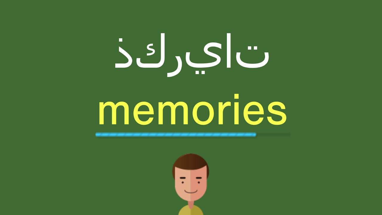 كيف أقول ذكريات بالل غة الإنجليزي ة Youtube