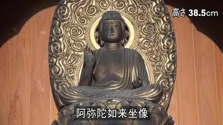 大府市・仏像シリーズ 浄通院
