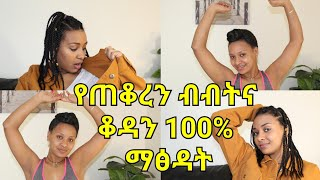 How to clear 100% of skin and dark skin How to lighten dark underarms