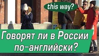 Говорят ли Русские по-Английски? - Американец в России