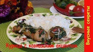 Курица с кавказским акцентом - простой и вкусный рецепт!