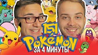 ОЗВУЧИЛИ 151 ПОКЕМОНА за 4 МИНУТЫ (Pokemon)