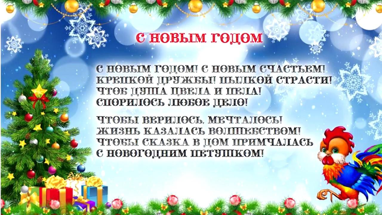 Надписью люблю, открытка с поздравлением нового года 2017 коллегам