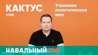 20 успешных выдвижений Навального по всей России