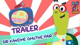 Head Shoulders Knees And Toes | Official Trailer | Releasing 14th January | KinToons Hindi