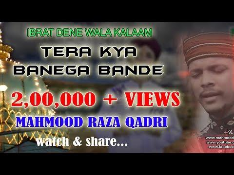 Tera Kya Banega Bande Tu Soch Aakhirat Ki awesome...