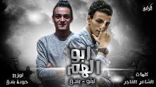 تيتو و بندق - مهرجان ابو الهم - بالكلمات | Mahragan Abo ElHam - Tito BondoK 2019