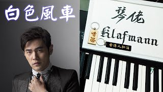 周杰倫 Jay Chou - 白色風車 White Windmill [鋼琴 Piano - Klafmann]
