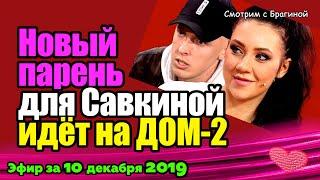 ДОМ 2 НОВОСТИ на 6 дней Раньше Эфира за 10 декабря 2019