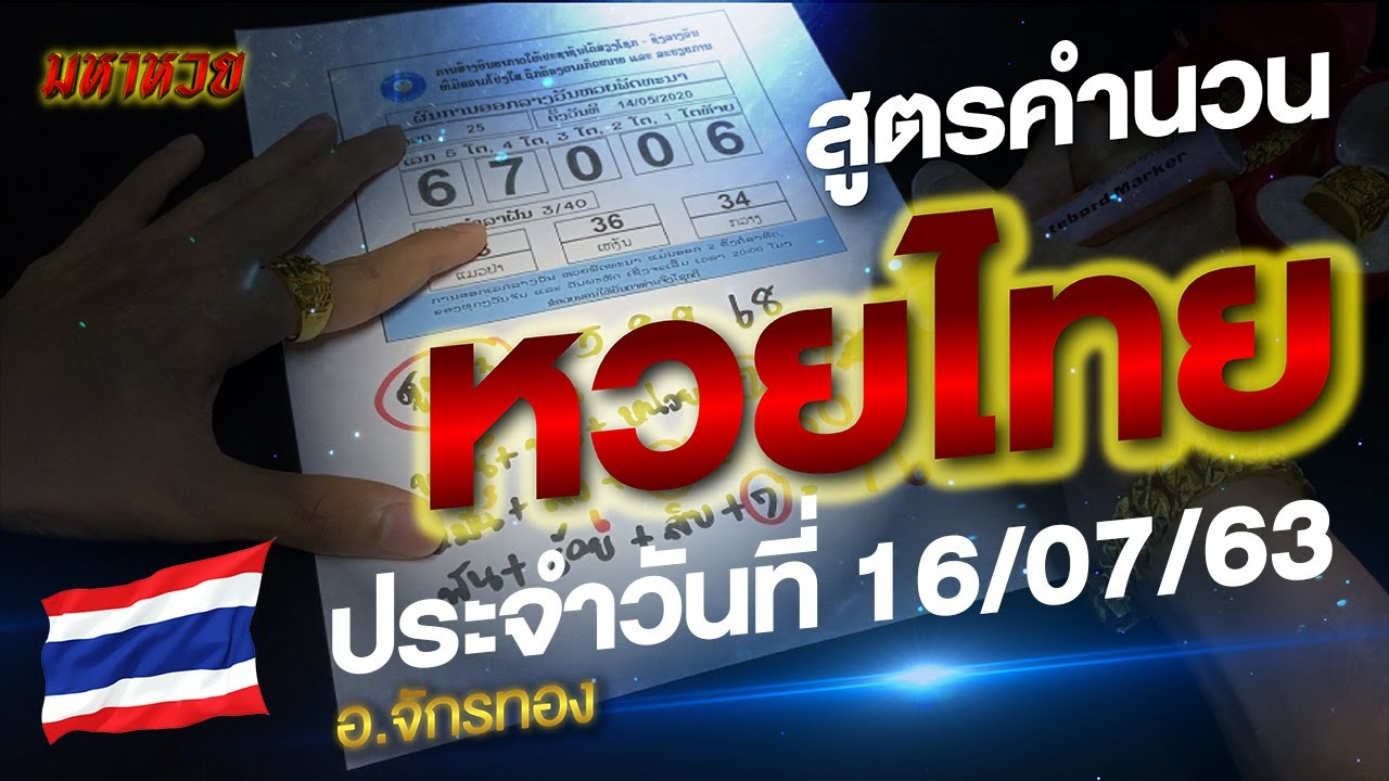 หวยไทยรัฐ อาจารย์จักรทอง งวดที่ 16/07/63 คำนวณตัวเลขวันนี้