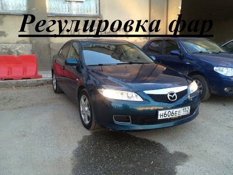 Регулировка фар на Mazda 6 gg
