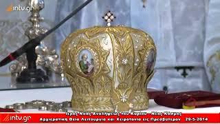 2/2 Ιερός Ναός Αναλήψεως του Κυρίου - Νέος Κόσμος - Πανηγυρική Αρχιερατική Θεία Λειτουργία