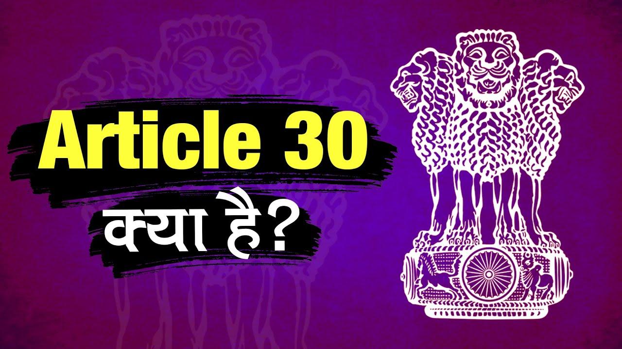 भारतीय संविधान का Article 30 क्या है? - Watch Video