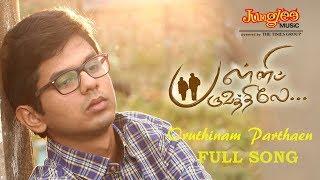Oruthinam Parthaen Full Song | Pallipparuvathilae | Vijay Narayanan | Vasudev Baskar